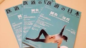 医道の日本2