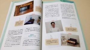 医道の日本3